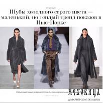 Серая шуба - микротренд с Недели моды в Нью-Йорке